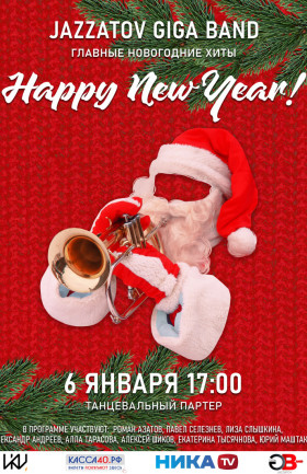 Jazzatov Giga Band «Happy New Year»